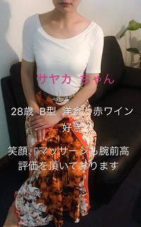 大阪 日本橋 チャイエス 睦月(MUTUKI)
