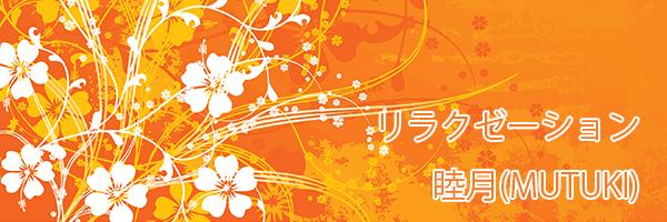 堺筋本町(大阪)のチャイエス 睦月(MUTUKI)や中国エステで本番なし チャイエス