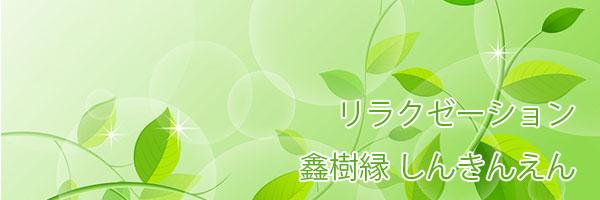 布施(東大阪)のチャイエス 鑫樹縁花や中国エステで基盤有