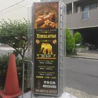 大阪 日本橋 チャイエス ヒマラヤ