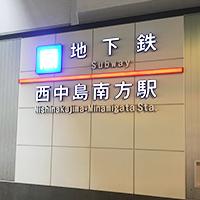 大阪 西中島南方 チャイエス リラックスリボン