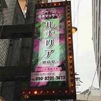 大阪 梅田 チャイエス ルナリア