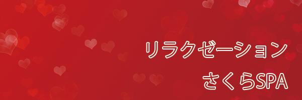 江坂(大阪)のチャイエス さくらSPAはチャイエスで泡泡洗体のチャイエス