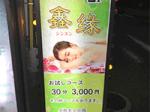 東大阪 布施 チャイエス シンエン