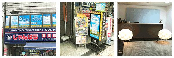 難波(大阪)のチャイエス SPA CIEL