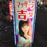 大阪 難波 チャイエス 吉