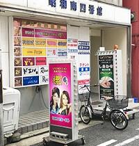 阪神尼崎(兵庫)のチャイエス 櫻-さくら-