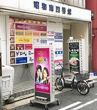 阪神尼崎(兵庫)の台湾式リラクゼーション 櫻-さくら-
