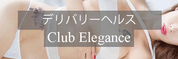 大阪 難波 チャイデリ クラブエレガンスを体験