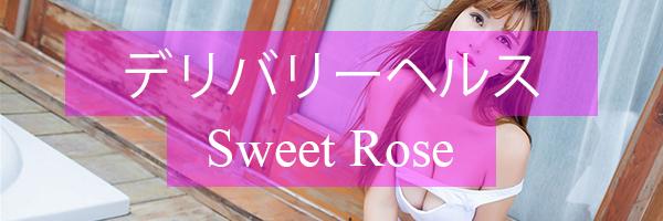 三宮(兵庫)のチャイエス-SweetRose