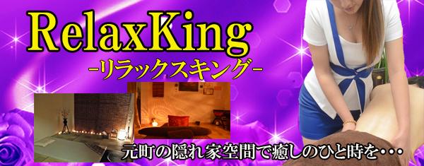 三ノ宮(兵庫)のチャイエス RELAX KINGは中国エステで泡泡洗体のチャイエス