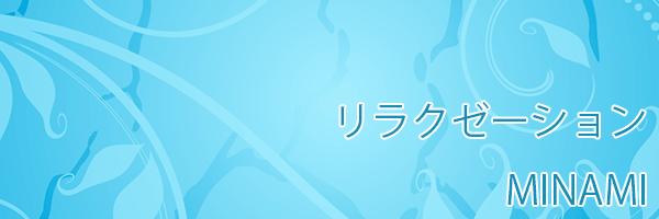 十三(大阪)のアジアンエステ MINAMI 風俗はチャイエスで基盤有の回春エステ