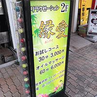 大阪 天下茶屋 チャイエス 縁愛