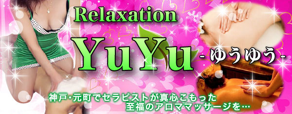 三ノ宮(兵庫)のチャイエス YUYUは中国エステで泡泡洗体のチャイエス