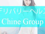 大阪 梅田 チャイデリ チャイナグループ チャイエス