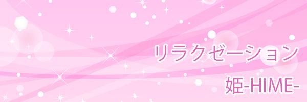 梅田(大阪)のチャイエス 姫