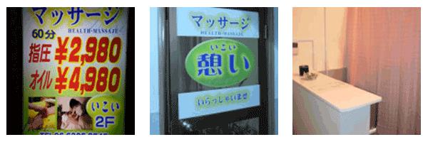 大阪-十三-チャイエス-憩い