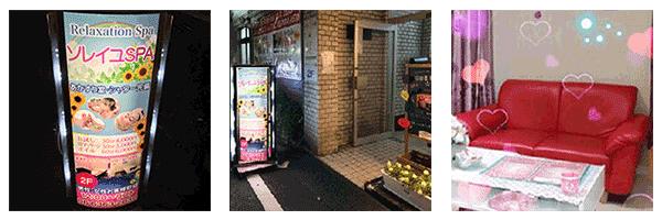 梅田(大阪)のチャイエス ソレイユSPAー