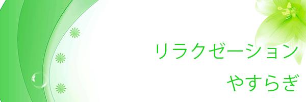 十三(大阪)のチャイエス やすらぎは地域最高レベルの回春エステです。新人さん入店です。