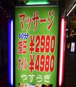 十三(大阪)のエステ やすらぎ