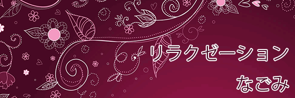 日本橋(大阪)のチャイエス なごみ 風俗はチャイエスで基盤有の回春エステ