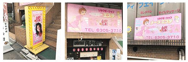 西中島南方(大阪)のチャイエス 蝶 風俗はチャイエス 中国エステで基盤有の回春エステ