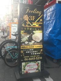 大阪 日本橋 チャイエス Feeling