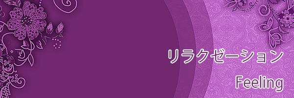 日本橋・長堀橋 大阪のチャイエス スイートローズ