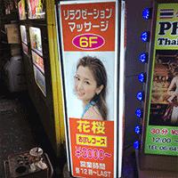 大阪 西中島南方 チャイエス 花桜