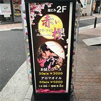 大阪 天下茶屋 チャイエス 赤い櫻