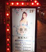大阪 なんば チャイエス 金兎
