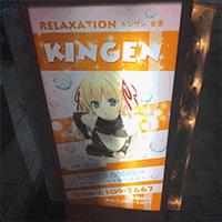 大阪 十三 チャイエス キンゲン