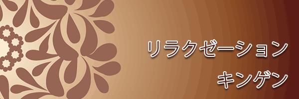 十三(大阪)のアジアンエステ キンゲン 風俗はチャイエスで基盤有の回春エステ