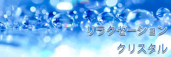 西中島南方(大阪)のチャイエス クリスタル 風俗はチャイエス 中国エステで基盤有の回春エステ