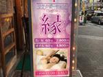 大阪 十三 チャイエス 縁