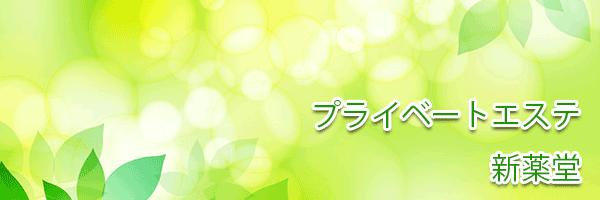 十三(大阪)のアジアンエステ 新薬堂 風俗はチャイエスで基盤有の回春エステ