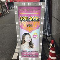 大阪 日本橋 チャイエス SOLACE
