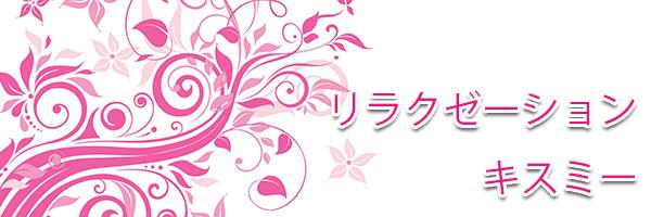西中島南方(大阪)のチャイエス キスミー 風俗はチャイエス 中国エステで基盤有の回春エステ