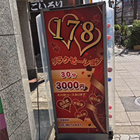 大阪 天満 チャイエス 178を体験