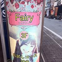 高槻市(大阪)のチャイエス フェアリー