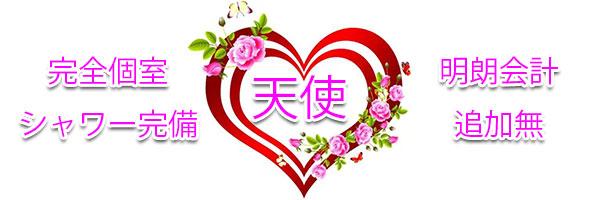 西中島南方(大阪)のアジアンエステ 天使 風俗はチャイエスで基盤有の回春エステ