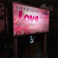 大阪 守口 チャイエス LOVE