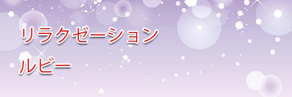 守口・大阪のチャイナエステ 守口(大阪)のチャイエス ルビー