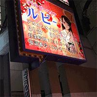 大阪 守口 チャイエス ルビー