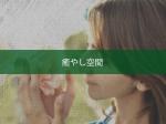 神戸 三ノ宮 チャイエス 癒しの空間