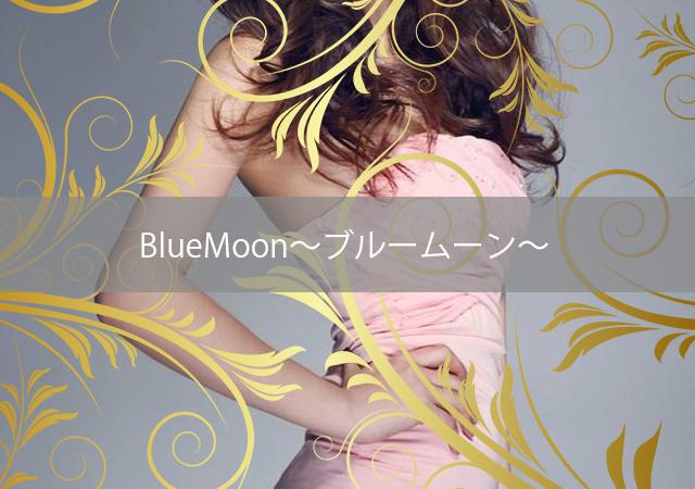 四条烏丸 チャイエス BlueMoon~ブルームーン~