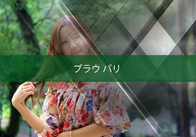 日本橋 大阪のチャイエス プラウ バリ