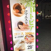 姫路 中国エステ ユートピア