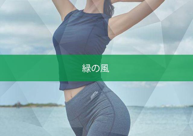 京都 中国エステ 烏丸 緑の風