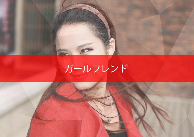 大阪 中国エステ 布施 ガールフレンド